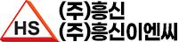 (주)흥신이엔씨
